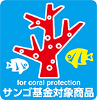 for coral prolection サンゴ基金対象商品マーク