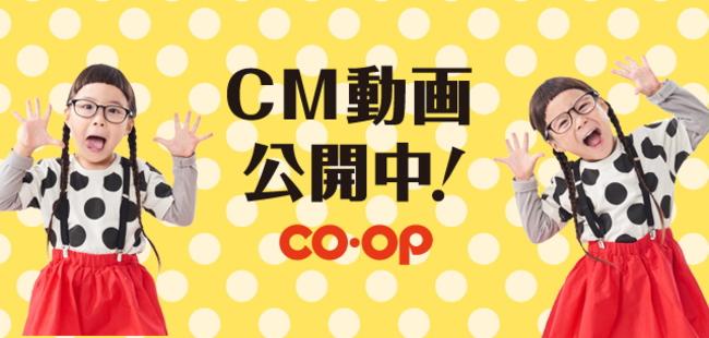 コープCM動画