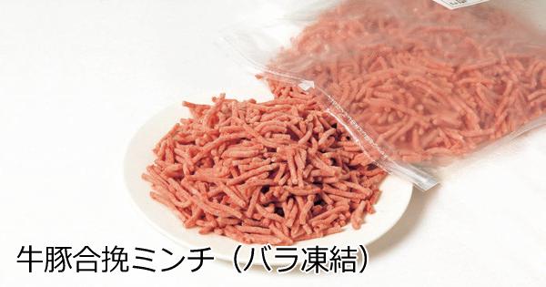 牛豚合挽ミンチ(バラ凍結)