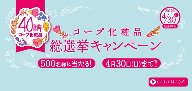 コープ化粧品総選挙キャンペーン