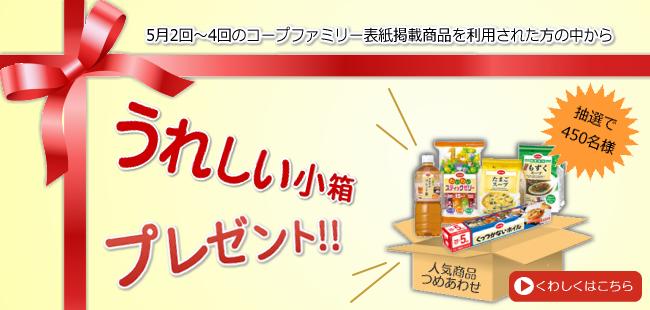 人気のCO・OP商品詰め合わせ「うれしい小箱」プレゼント!