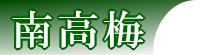 nankou_lg