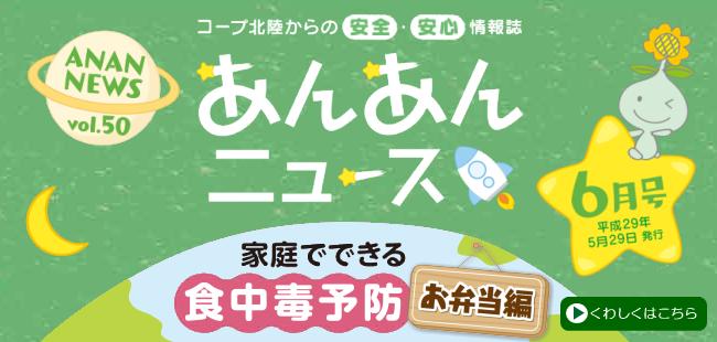 あんあんニュース2017年06月号 vol.50 家庭でできる食中毒予防~お弁当編~