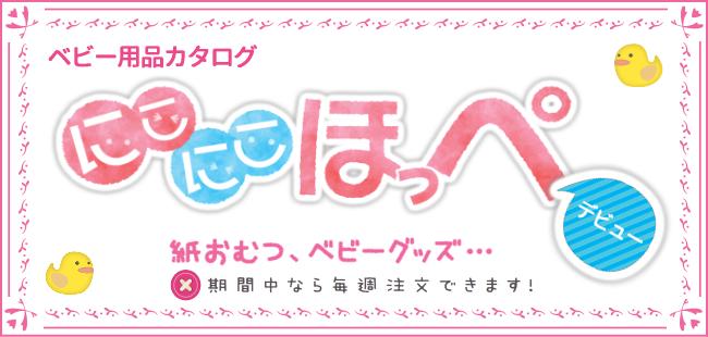 ベビー用品カタログ「にこにこほっぺ」デビュー!!