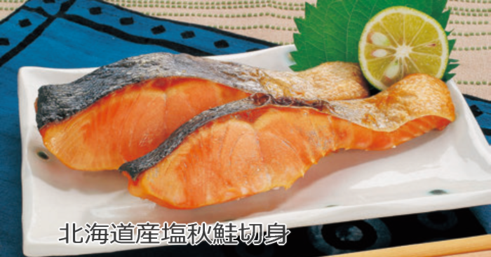 北海道産塩秋鮭切身