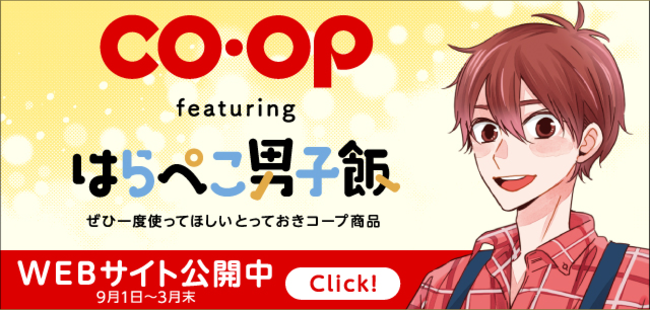 CO・OP featuring はらぺこ男子飯