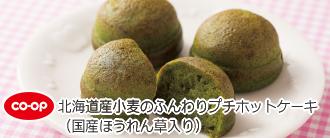 北海道産小麦のふんわりプチホットケーキ(国産ほうれん草入り)