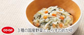3種の国産野菜としらすのおかゆ