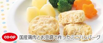 国産鶏肉とお豆腐で作ったミニハンバーグ