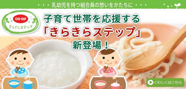 子育て世帯を応援する「きらきらステップ」デビュー!