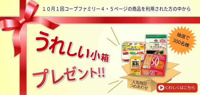 人気のCO・OP商品詰め合わせ「うれしい小箱」をプレゼント!!