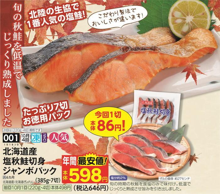 北海道産塩秋鮭切身ジャンボパック