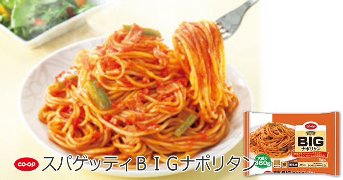 スパゲッティBIGナポリタン