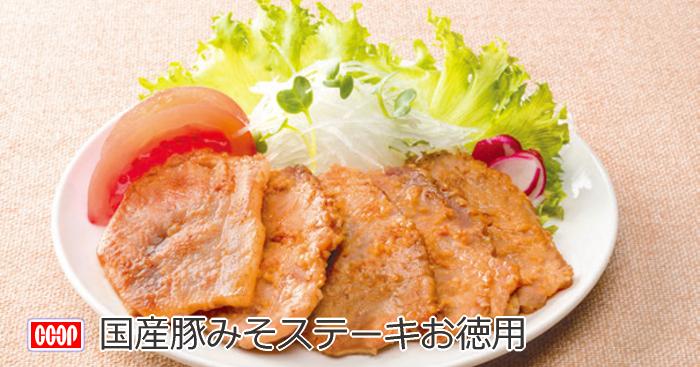国産豚みそステーキ
