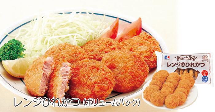 ひれかつ(ボリュームパック)