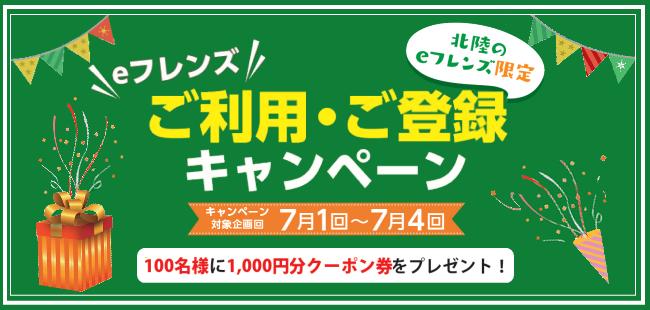 eフレンズご利用・ご登録キャンペーン2017