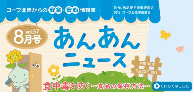 あんあんニュース8月号(Vol.57)