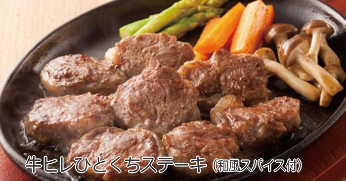 牛ヒレひとくちステーキ