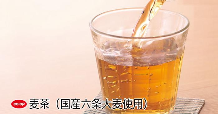 麦茶(国産六条大麦使用)
