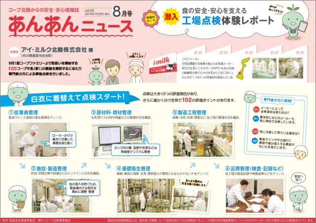 あんあんニュースVol.63(表)