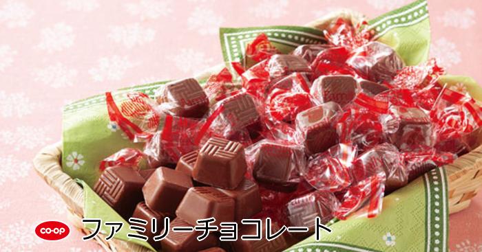 ファミリーチョコレート