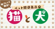 ペット関連商品「猫と犬」