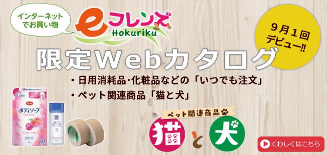 【eフレンズ】限定Webカタログデビュー