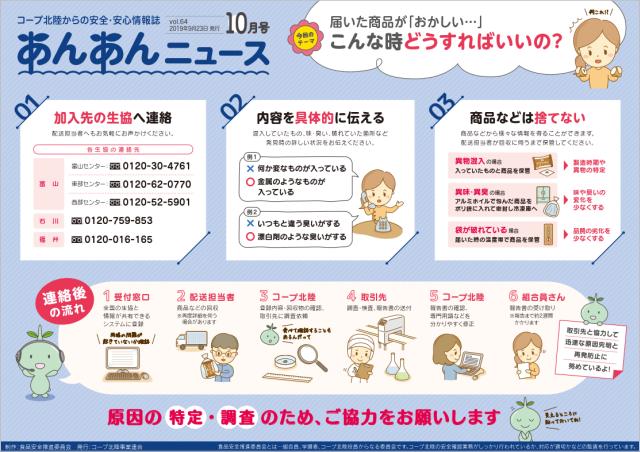 あんあんニュースVol.64(表)