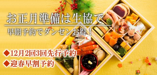 お正月準備は生協で~早期予約でダンゼンお得!~