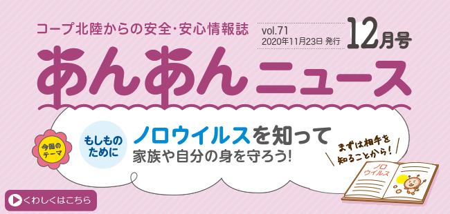 あんあんニュース10月号(vol.70)