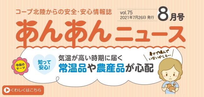 あんあんニュース8月号(vol.75)